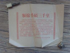 32开宣传页:【※1959年,甘肃粮棉丰硕三千里※】