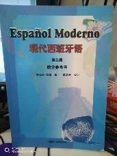 现代西班牙语(第2册)教学参考书