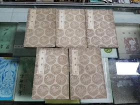 丛书集成初编--华阳集(全五册) 民国二十四年初版