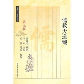 儒教资料类编丛书第九辑--儒教天道观