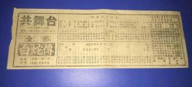 上海文艺工会共舞台: 白蛇传