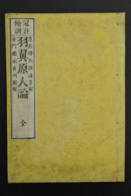 《羽翼原人论》 和刻本 线装一册全 日本惠照律院圆通略解 沙门桥本喜内编辑 佛教书籍 推究人的本源。认为万物都有本源,今依内外教理,推穷万法,从浅至深,会偏令圆,所以叫作原人 1888年