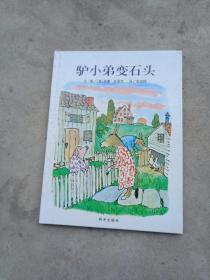 信谊世界精选图画书:驴小弟变石头 (16开精装绘本)