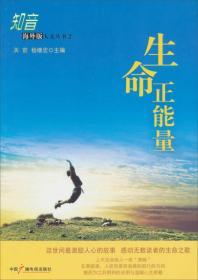 知音·海外版·人文丛书(2):生命正能量