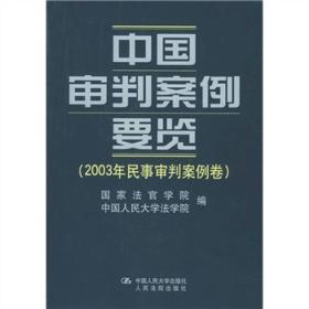 中国审判案例要览:2003年民事审判案例卷