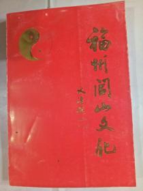 福州闾山文化