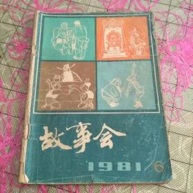 故事会(1981/6)32开品弱外观如图,内完整不缺页,私藏品如图,仔细看图,观图下单不争议。(A一7)
