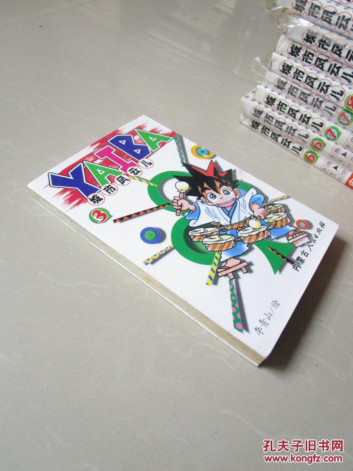 【图】漫画少女儿(3)/v漫画卡通漫画_内蒙古人民之城市风云消灭图片