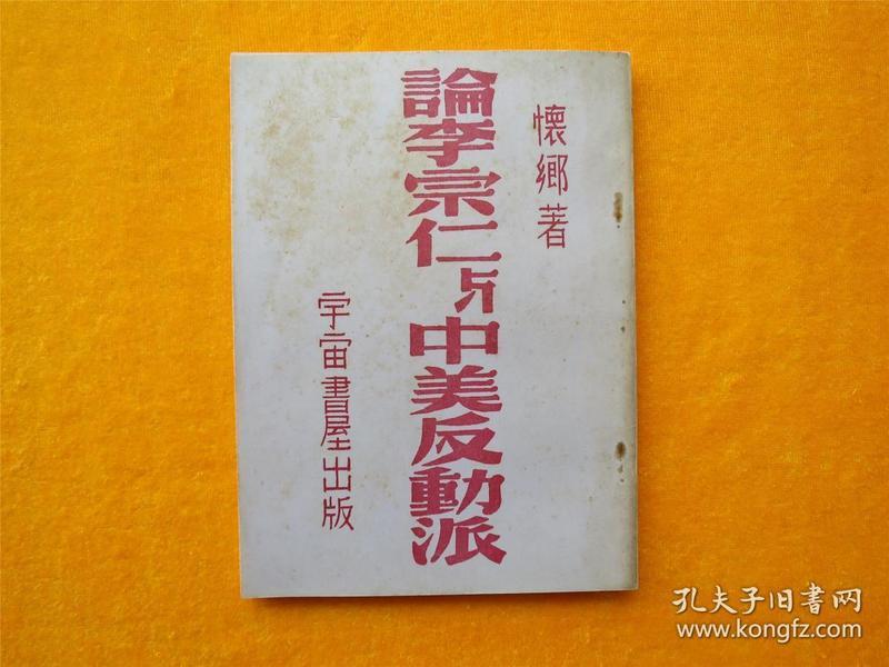 民国旧书、红色献、民国文献、李宗仁与中美反动派