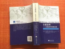 全球治理:分裂世界中的联合国 [United Nations,Divided World]