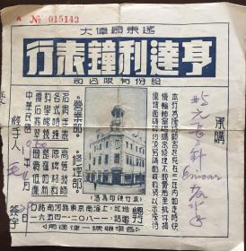 1949年1000圆税票和上海亨达利钟表行优待凭证(和库)