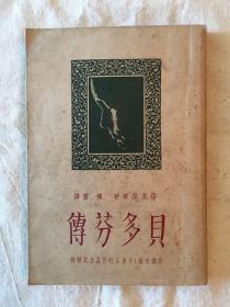 罗曼·罗兰《贝多芬传》(傅雷译,骆驼书店民国三十五年初版)