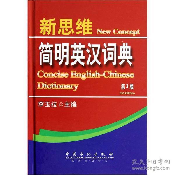 新思维简明英汉词典(第3版)
