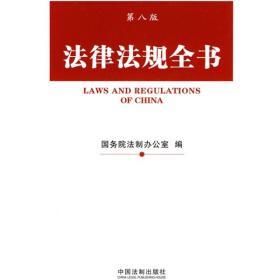 法律法规全书(第8版)