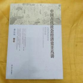 中国古代社会经济史十八讲