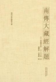 南传大藏经解题 现代世界佛学文库