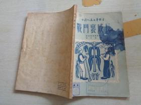 战斗里成长 中国人民文艺丛书