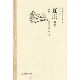 正版送书签tg-中国民族经济村庄调查丛书:夏庄调查(回族)-9787501792207