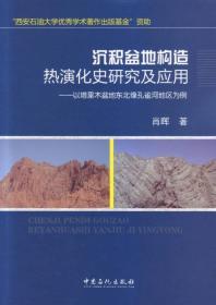 沉积盆地构造热演化史研究及应用:以塔里木盆地东北缘孔雀河地区为例