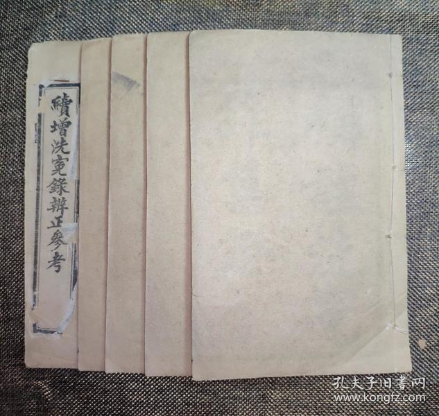 18112《续增洗冤录辨正参考》上中下三卷一册全+《补注洗冤录集证》五卷四册全
