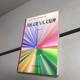 传统文化与人文精神 【李宗桂作者亲笔签赠本,保真!】