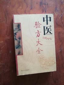 【正版;中医验方大全  王维 著 /插图本
