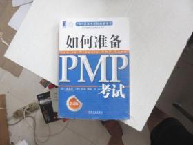 如何准备PMP考试(第4版)未开封