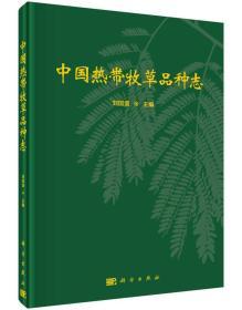 中国热带牧草品种志