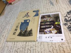 马说陶瓷 (古董鉴藏丛书) 97年1版1印