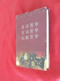 《 唐诗菁华 宋词菁华 元曲菁华》【正版硬精装库存新书】