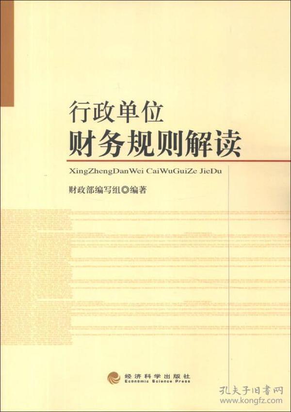 行政单位财务规则解读