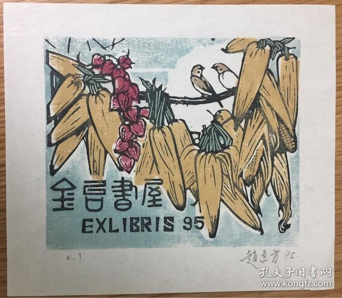 赵志方木刻水印农家小院