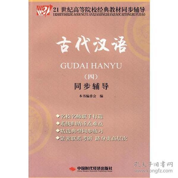 古代汉语(四)同步辅导