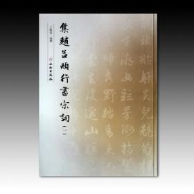 集赵孟頫行书宋词