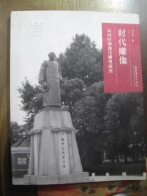 名画深读时代雕像:民国时期现代雕塑研究 签名本
