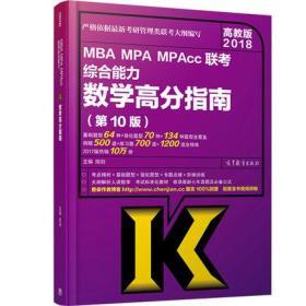 正版 2018MBAMPAMPAcc联考综合能力数学高分指南 10版