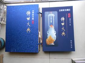 中国国家宝藏黄龙玉传世大典(8开布面精装本)原价1280元..书重8.8公斤.(带精美盒套)