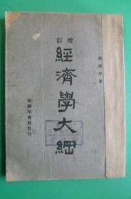 增订 经济学大纲【民国三十五年九月上海增订第一版】