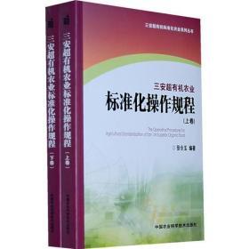 三安超有机农业标准化操作规程(上下卷)