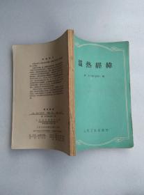 温热经纬 1962年一版七印