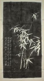 郑板桥、【竹子】、拓片、品好完整