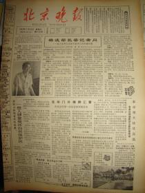《北京晚报》【张海迪事迹搬上银幕】