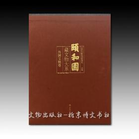 《颐和园藏文物大系·外国文物卷》