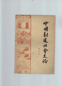 中国封建社会史纲