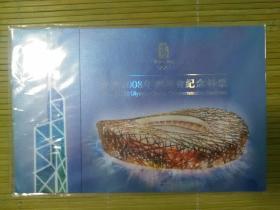 北京2008年奥运会纪念钞票港币贰拾圆