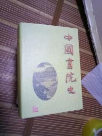中国书院史