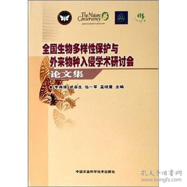 全国生物多样性保护与外来物种入侵学术研讨会论文集