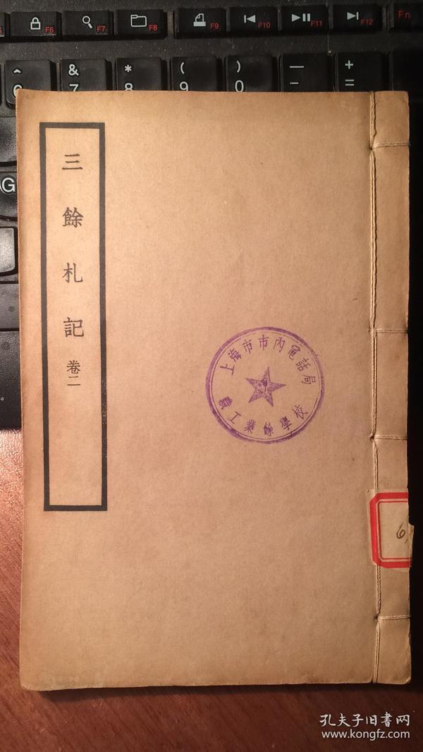 三余札记(残一册。全书4卷三册,此为第二册。)