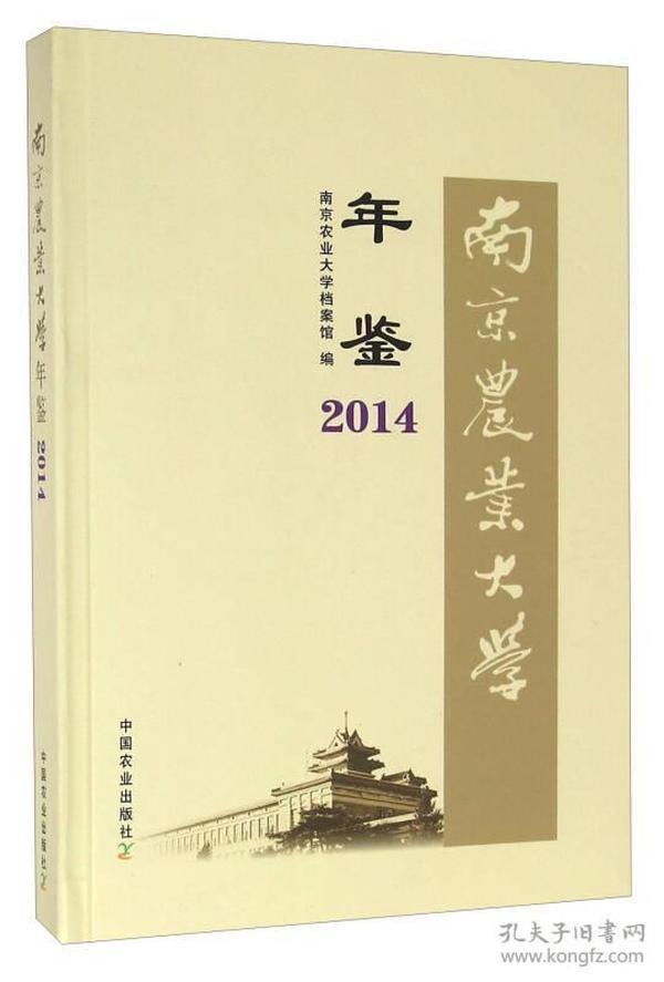 南京农业大学年鉴.2014