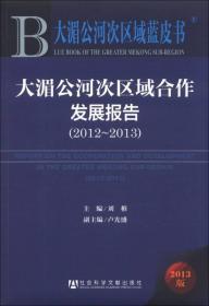 大湄公河次区域蓝皮书大湄公河次区域合作发展报告(20122013)